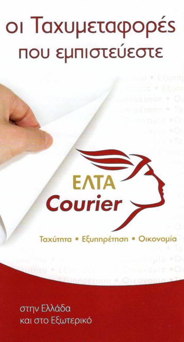ΕΛΤΑ COURIER - ΠΡΑΚΤΟΡΕΙΟ ΑΜΑΡΟΥΣΙΟΥ photo 1