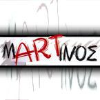 MARTINOS ART - ΚΑΤΑΣΚΕΥΗ & ΕΜΠΟΡΙΟ ΕΠΙΠΛΟΥ
