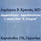 ΔΗΜΗΤΡΙΟΣ ΚΡΑΝΙΑΣ MD