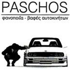 ΠΑΣΧΟΣ ΚΩΝΣΤΑΝΤΙΝΟΣ - ΦΑΝΟΠΟΙΪΑ & ΒΑΦΕΣ