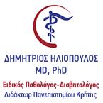 ΔΗΜΗΤΡΙΟΣ ΗΛΙΟΠΟΥΛΟΣ MD, PhD