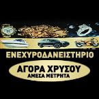 ΕΝΕΧΥΡΟΔΑΝΕΙΣΤΗΡΙΟ ΧΑΛΑΝΔΡΙΟΥ