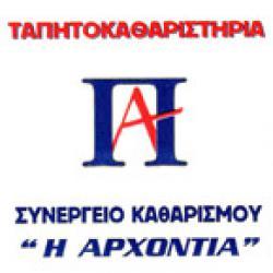 ΠΟΝΤΙΚΗ ΑΙΚΑΤΕΡΙΝΗ - Η ΑΡΧΟΝΤΙΑ - ΤΑΠΗΤΟΚΑΘΑΡΙΣΤΗΡΙΑ