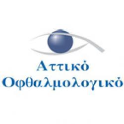 ΑΤΤΙΚΟ ΟΦΘΑΛΜΟΛΟΓΙΚΟ