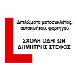 ΣΧΟΛΗ ΟΔΗΓΩΝ ΔΗΜΗΤΡΗΣ ΣΤΕΦΟΣ