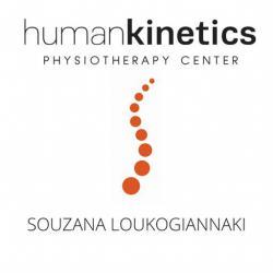 HUMAN KINETICS - ΛΟΥΚΟΓΙΑΝΝΑΚΗ ΣΟΥΖΑΝΑ PT, SCT