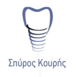 ΣΠΥΡΟΣ ΚΟΥΡΗΣ- ΠΕΡΙΟΔΟΝΤΟΛΟΓΟΣ