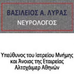 ΒΑΣΙΛΕΙΟΣ ΛΥΡΑΣ - ΝΕΥΡΟΛΟΓΟΣ