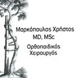 ΜΑΡΚΟΠΟΥΛΟΣ ΧΡΗΣΤΟΣ MD, MSc