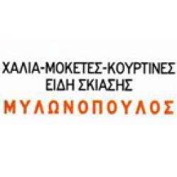 ΜΥΛΩΝΟΠΟΥΛΟΣ CARPETS - ΧΑΛΙΑ - ΜΟΚΕΤΕΣ - ΚΟΥΡΤΙΝΕΣ