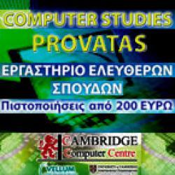 COMPUTER STUDIES PROVATAS