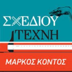 ΣΧΕΔΙΟΥ ΤΕΧΝΗ - ΜΑΡΚΟΣ ΚΟΝΤΟΣ