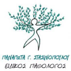 ΣΤΑΣΙΝΟΠΟΥΛΟΥ ΠΑΝΑΓΙΩΤΑ - ΠΑΘΟΛΟΓΟΣ