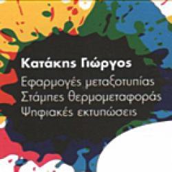 ΚΑΤΑΚΗΣ ΓΙΩΡΓΟΣ - ΜΕΤΑΞΟΤΥΠΙΕΣ