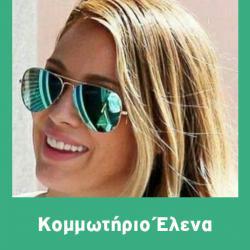 ΕΛΕΝΑ ΚΟΜΜΩΤΗΡΙΟ