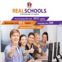REAL SCHOOLS