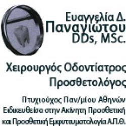 ΕΥΑΓΓΕΛΙΑ Δ. ΠΑΝΑΓΙΩΤΟΥ